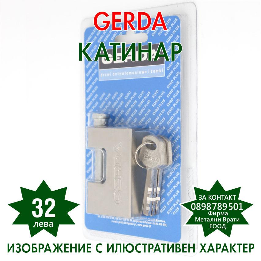 GERDA - КАТИНАР ЦЕНА 32 ЛЕВА