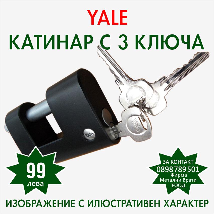 YALE - КАТИНАР ЦЕНА 99 ЛЕВА