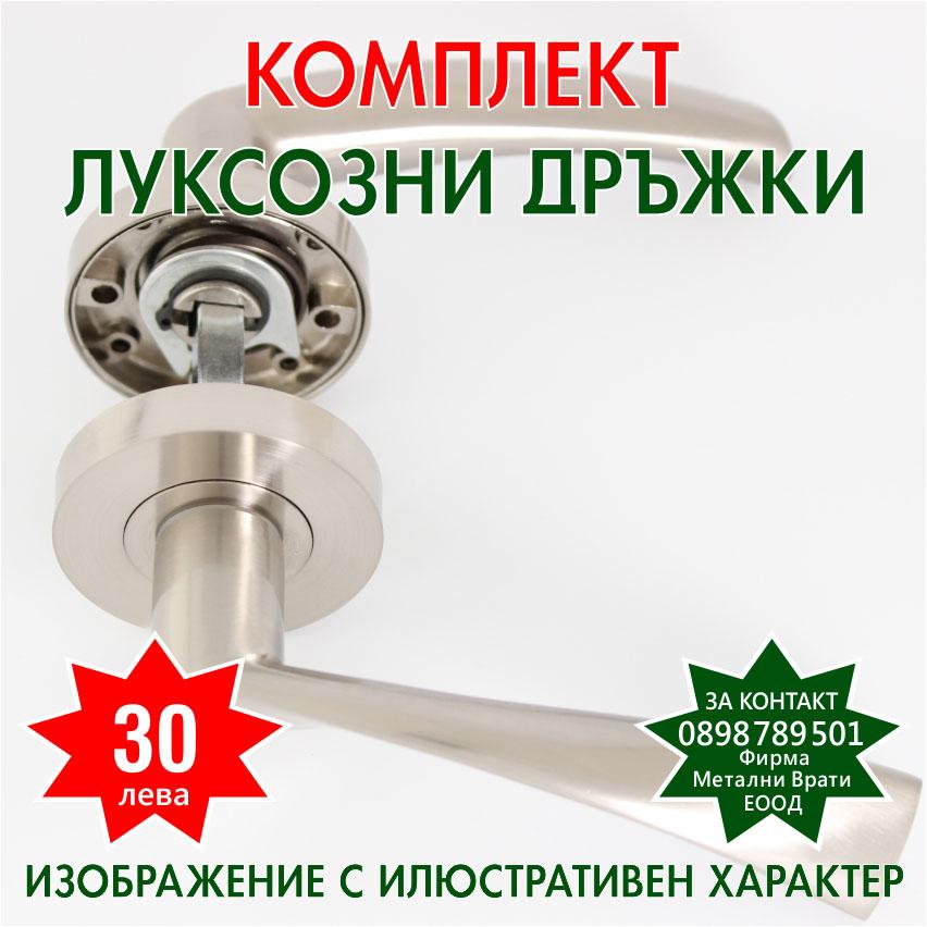 КОМПЛЕКТ ЛУКСОЗНИ ДРЪЖКИ - ЦЕНА 30 ЛЕВА
