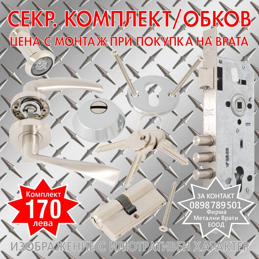 ОБКОВ ЗА МЕТАЛНА ВРАТА ЦЕНА 170 ЛЕВА
