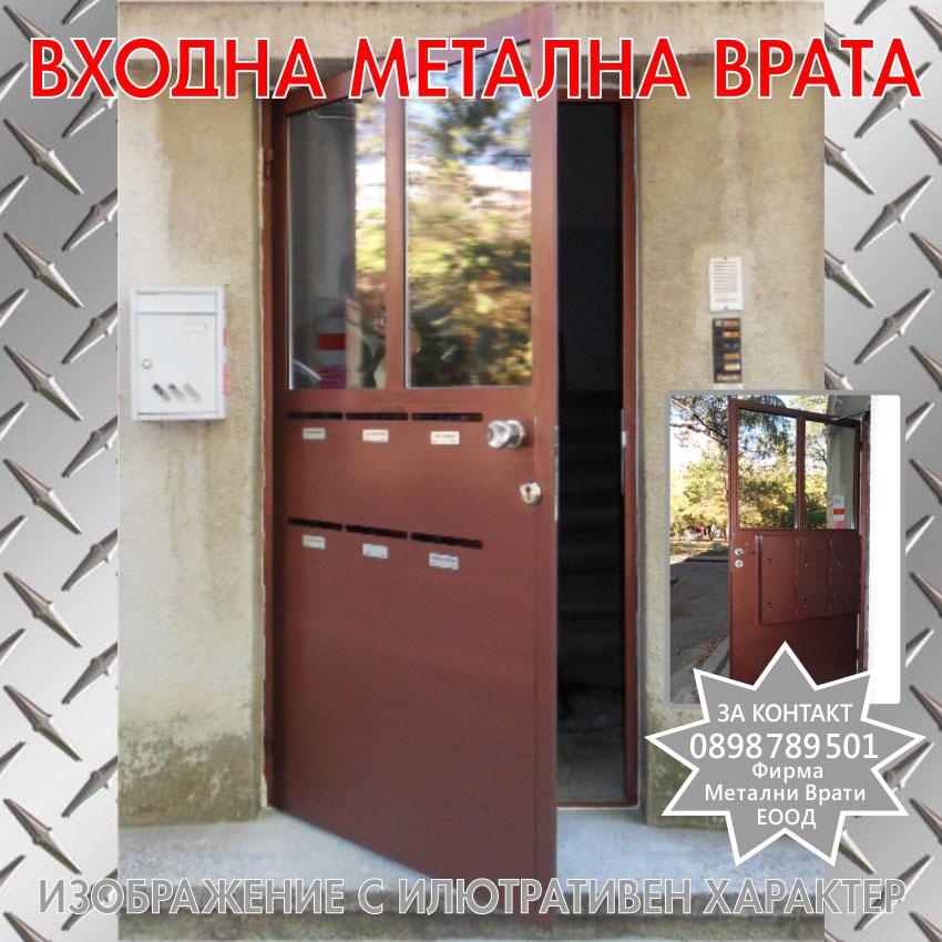 Входна Метална Врата с Пощенски Кутии