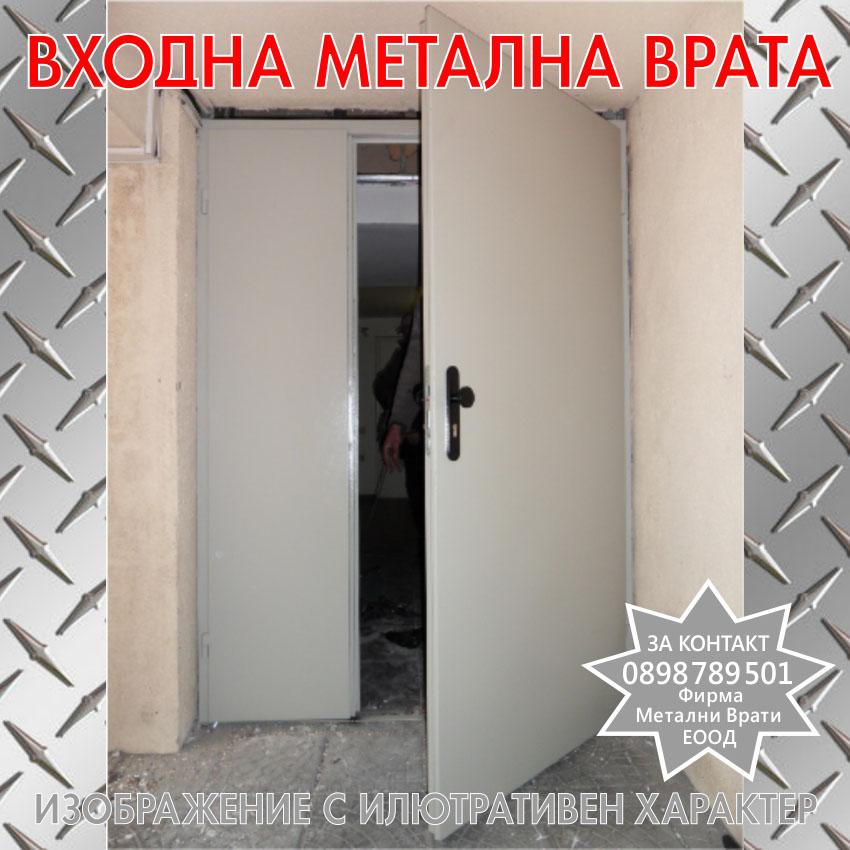 Врата с Две Крила
