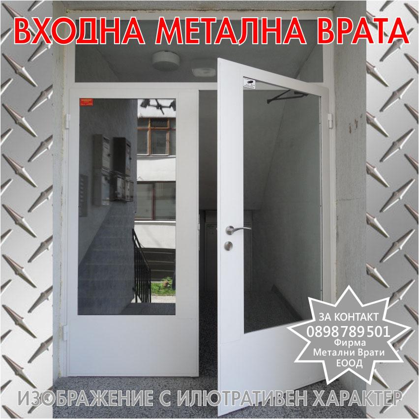 Входна Метална Врата за Вход на Кооперация
